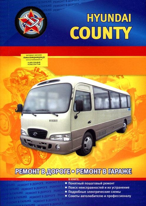HYUNDAI COUNTY Книга по ремонту и техобслуживанию