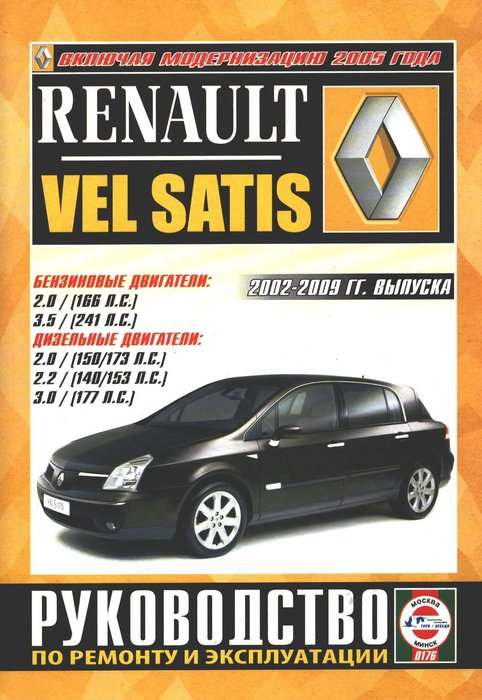 RENAULT VEL SATIS 2002-2009 бензин / дизель Пособие по ремонту и эксплуатации
