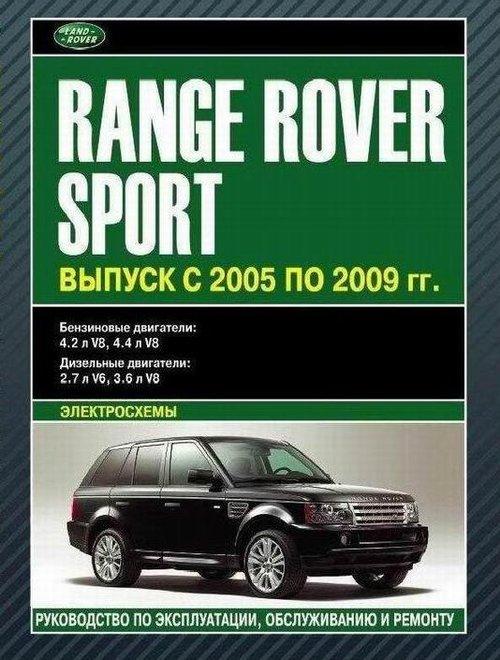 RANGE ROVER SPORT 2005-2009 бензин / дизель Пособие по ремонту и эксплуатации