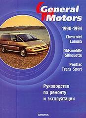 OLDSMOBILE SILHOUETTE / CHEVROLET LUMINA / PONTIAC TRANS SPORT 1990-1994 бензин Пособие по ремонту и эксплуатации