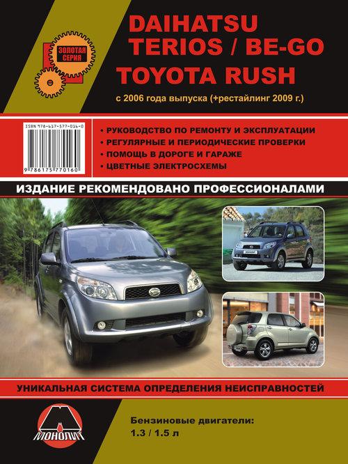 Пособие TOYOTA RUSH (ТОЙОТА РАШ) с 2006 и с 2009 бензин Инструкция по ремонту и эксплуатации