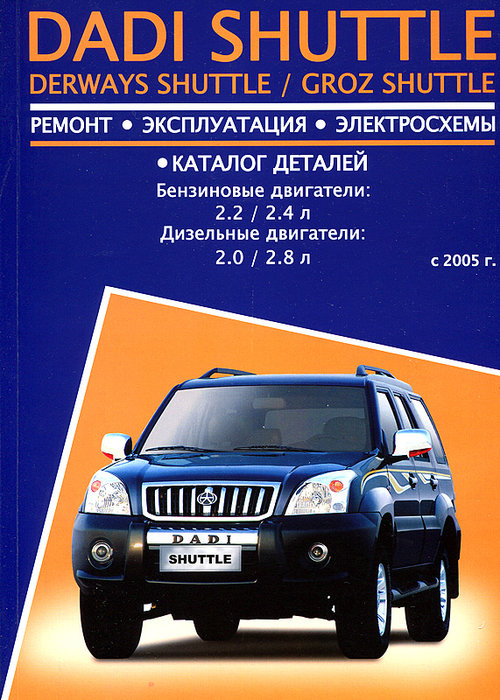 DADI SHUTTLE с 2005 бензин / дизель Пособие по ремонту и эксплуатации + Каталог запчастей