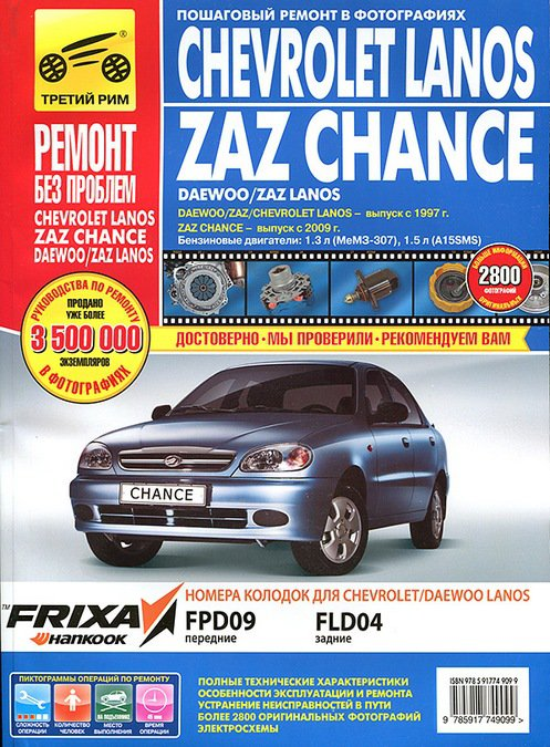 ZAZ LANOS с 1997 бензин Руководство по ремонту в цветных фотографиях
