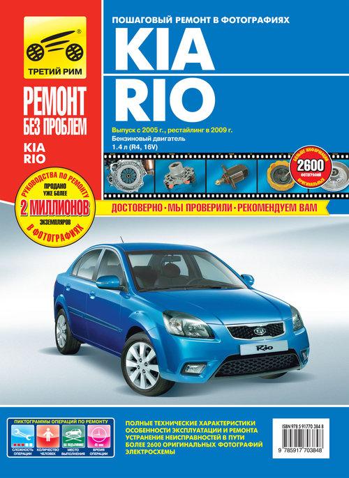 KIA RIO (Киа Рио) с 2005 и с 2009 бензин Книга по ремонту и эксплуатации в цветных фотографиях