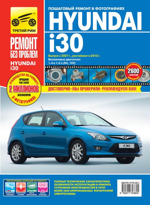 Книга HYUNDAI I30 (Хендай И30) с 2007 и с 2010 бензин Книга по ремонту и эксплуатации цветное в фотографиях