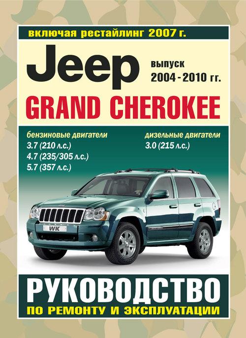 JEEP GRAND CHEROKEE 2004-2010 бензин Пособие по ремонту и эксплуатации