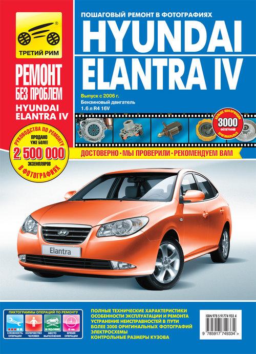 Книга HYUNDAI ELANTRA IV (Хендай Элантра 4) с 2006 бензин Книга по ремонту в цветных фотографиях