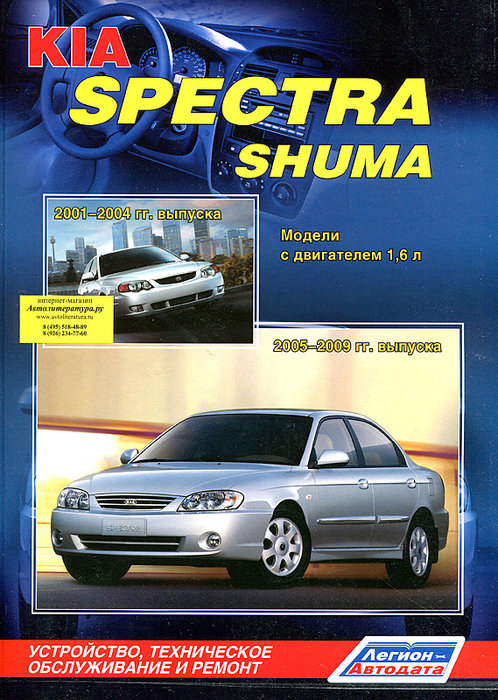 Книга KIA SPECTRA 2005-2009 / KIA SHUMA (Киа Спектра) 2001-2004 бензин Пособие по ремонту и эксплуатации