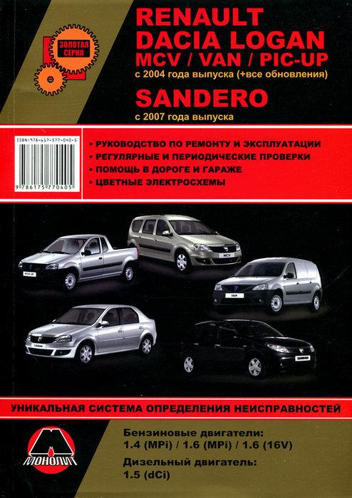 DACIA LOGAN / MCV / VAN / PIC-UP, RENAULT LOGAN с 2004, RENAULT SANDERO с 2007 бензин / дизель Руководство по ремонту и эксплуатации