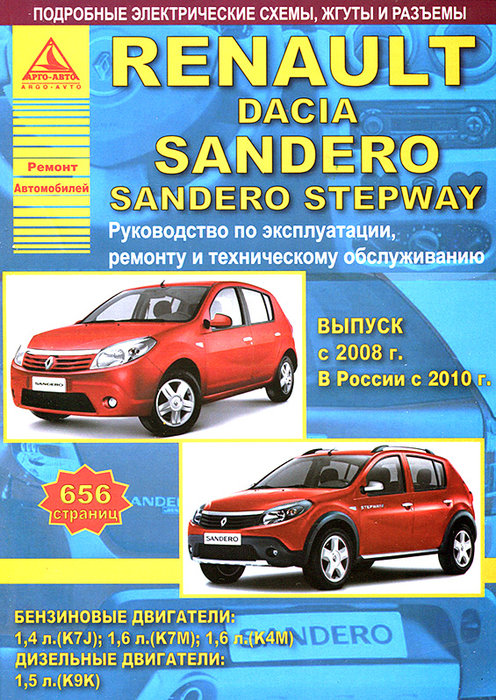 RENAULT SANDERO / DACIA SANDERO с 2008 (с 2010 в России) бензин / дизель Пособие по ремонту и эксплуатации