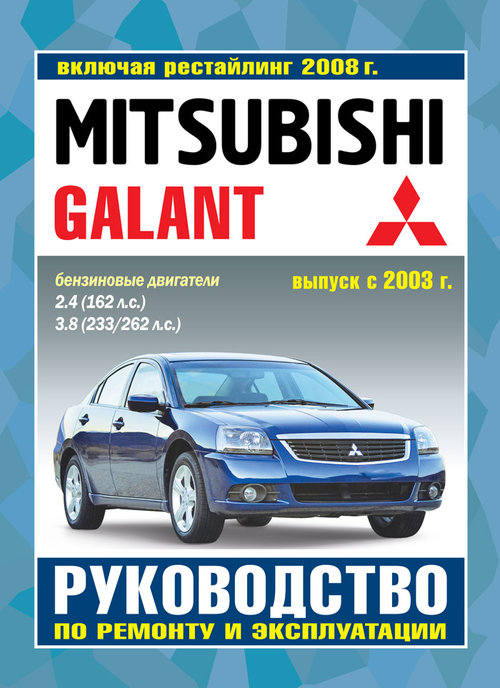 Книга MITSUBISHI GALANT (Мицубиси Галант) с 2003 и с 2008 бензин Пособие по ремонту и эксплуатации