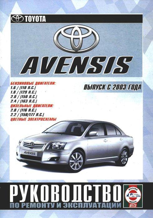 TOYOTA AVENSIS с 2003 бензин/дизель Книга по ремонту и эксплуатации