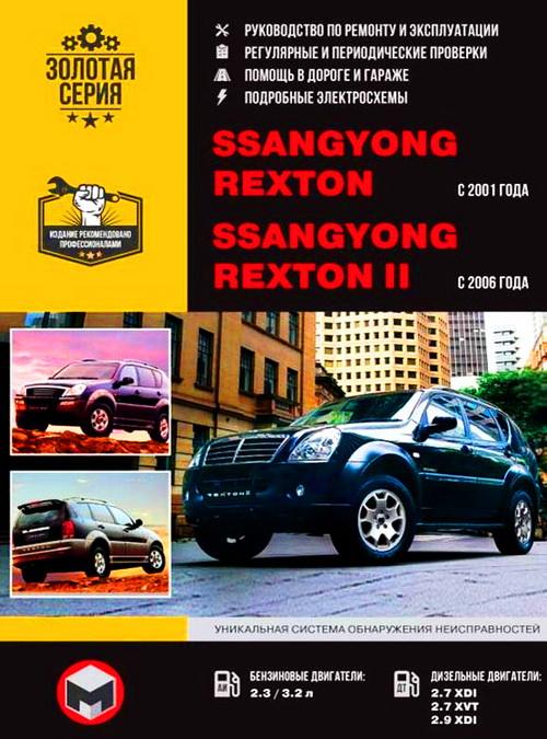 Руководство SSANG YONG REXTON I / REXTON II (Ссанг Йонг Рекстон, Рекстон-2) с 2001 и с 2006 бензин / дизель Книга по ремонту и эксплуатации