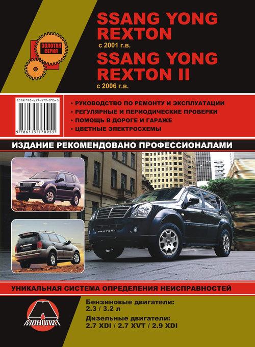 SSANG YONG Rexton I/Rexton II с 2001 и с 2006 бензин / дизель Книга по ремонту и эксплуатации