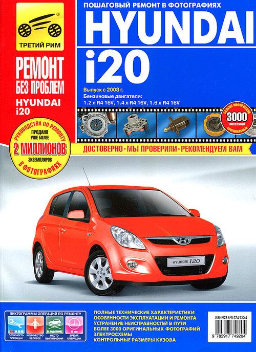 Книга HYUNDAI i20 (Хендай И20) с 2008 бензин Книга по ремонту и эксплуатации цветное в фотографиях