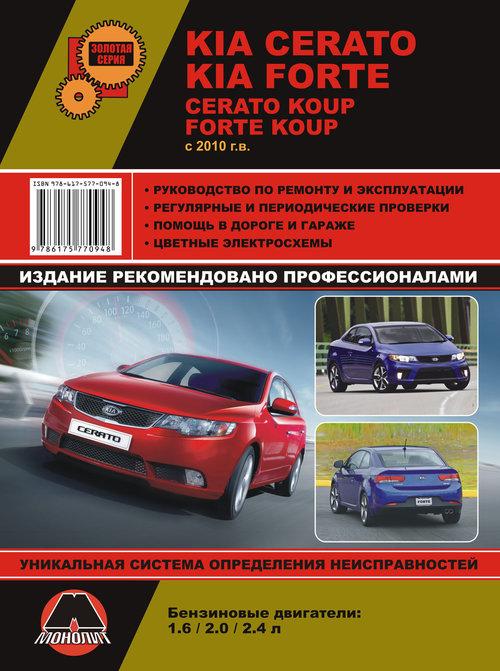 Книга KIA FORTE / FORTE KOUP / CERATO / CERATO KOUP (Киа Форте) с 2010 бензин Пособие по ремонту и эксплуатации