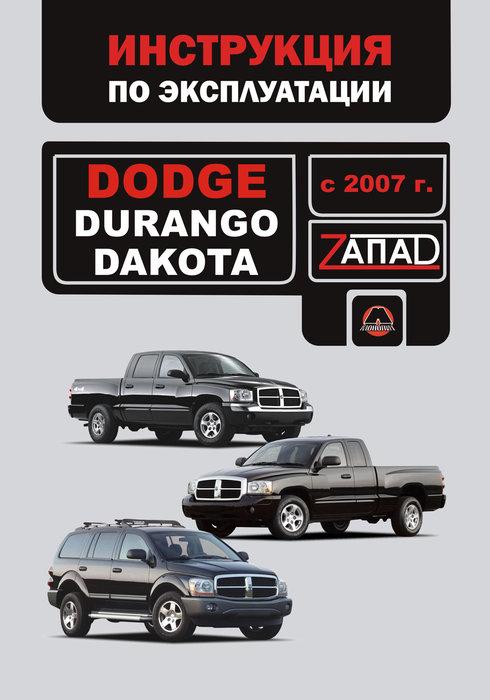 DODGE DAKOTA / DURANGO с 2007 Руководство по эксплуатации и техобслуживанию