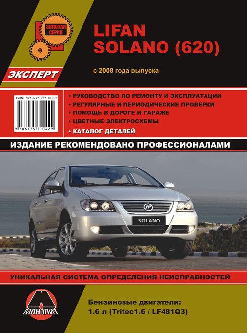 Инструкция LIFAN SOLANO / 620 (ЛИФАН СОЛАНО) с 2008 бензин Пособие по ремонту и эксплуатации + Каталог запчастей
