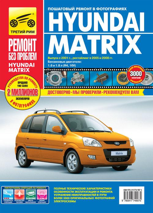 Книга HYUNDAI MATRIX (Хендай Матрикс) с 2001, 2005 и с 2008 бензин Книга по ремонту и эксплуатации в цветных фотографиях