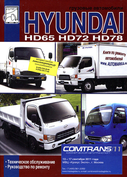 HYUNDAI HD 65 / HD 72 / HD 78 Книга по ремонту и техобслуживанию