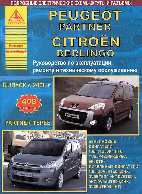 Книга PEUGEOT PARTNER / PARTNER TEPEE, CITROEN BERLINGO (ПЕЖО ПАРТНЕР) с 2008 бензин / дизель Руководство по ремонту и эксплуатации
