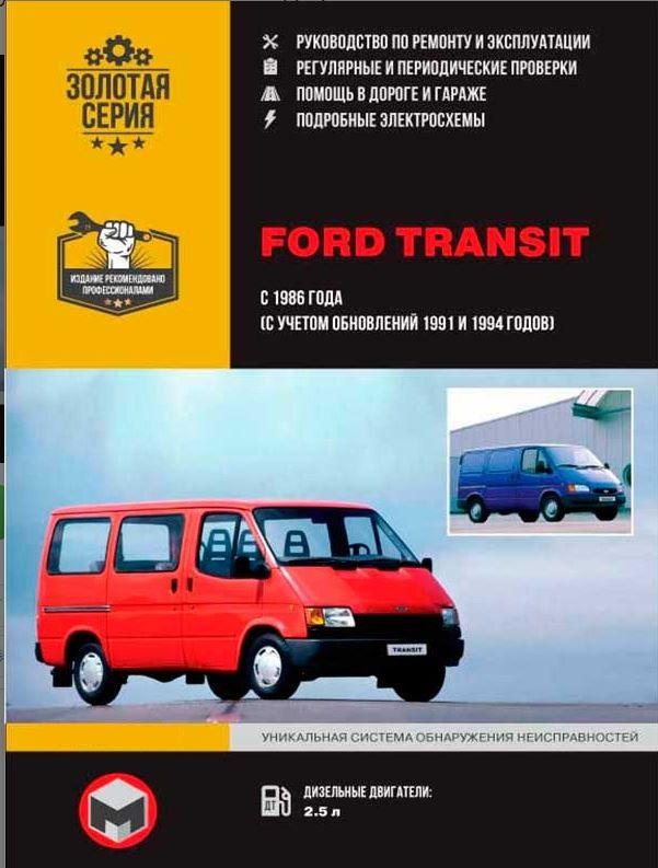 FORD TRANSIT с 1986 и с обновлениями 1991 и 1994 дизель Руководство по ремонту и эксплуатации