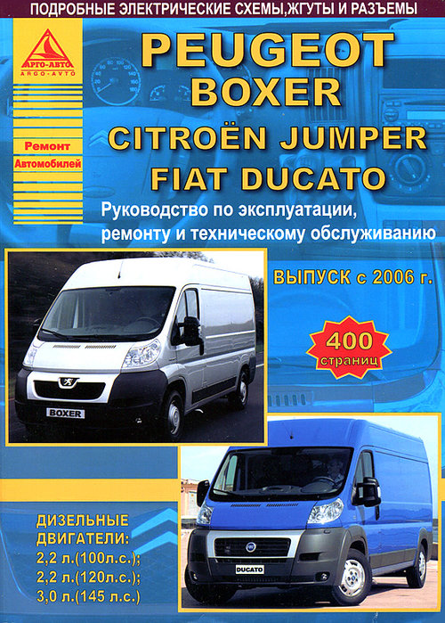 Книга PEUGEOT BOXER / CITROEN JUMPER / FIAT DUCATO (Пежо Боксер) c 2006 дизель Книга по ремонту и эксплуатации