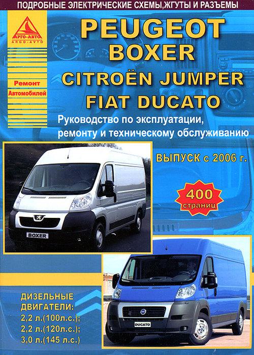 Книга FIAT DUCATO / PEUGEOT BOXER / CITROEN JUMPER (Фиат Дукато) c 2006 дизель Руководство по ремонту и эксплуатации