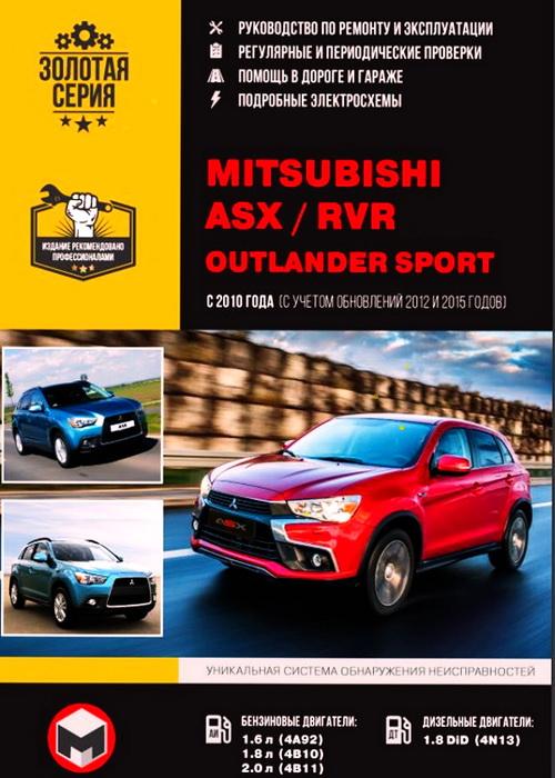 Инструкция MITSUBISHI ASX / RVR / OUTLANDER SPORT (Мицубиси АСХ) с 2010 и с 2012 бензин / дизель Пособие по ремонту и эксплуатации