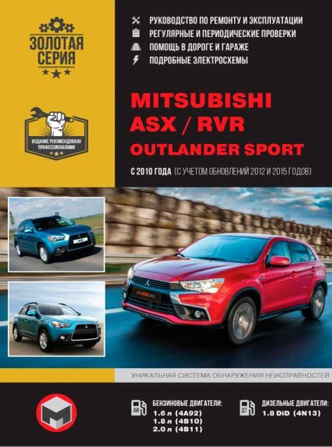 Инструкция MITSUBISHI RVR / ASX / OUTLANDER SPORT (Мицубиси РВР) с 2010 и с 2012 бензин / дизель Пособие по ремонту и эксплуатации