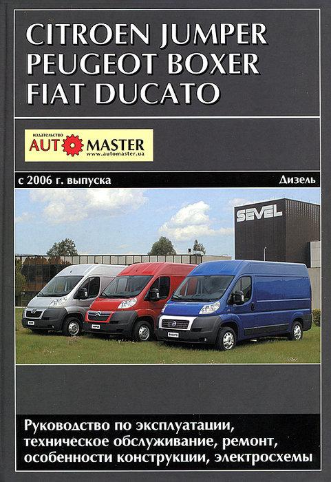 PEUGEOT BOXER / CITROEN JUMPER / FIAT DUCATO c 2007 дизель Мануал по ремонту и эксплуатации