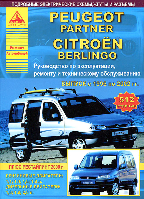 CITROEN BERLINGO, PEUGEOT PARTNER 1996-2002 бензин / дизель Руководство по ремонту и эксплуатации