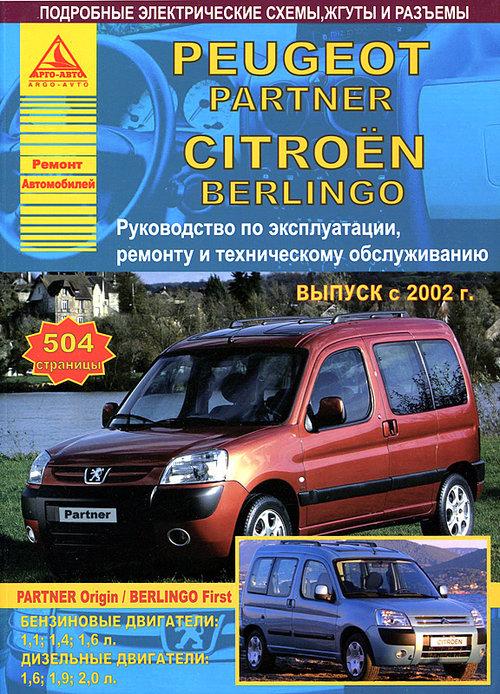 Инструкция CITROEN BERLINGO FIRST, PEUGEOT PARTNER ORIGIN (СИТРОЕН БЕРЛИНГО ФЕСТ) с 2002 бензин / дизель Руководство по ремонту и эксплуатации