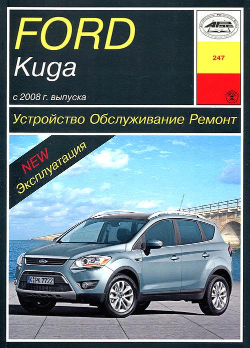 Инструкция FORD KUGA (Форд Куга) с 2008 бензин / дизель Пособие по ремонту и эксплуатации