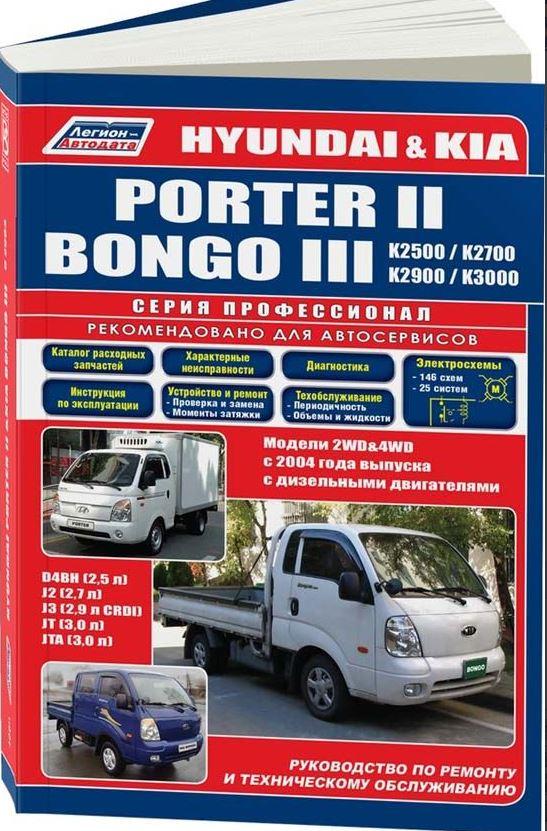 KIA K2500 / К2700 / К3000 / K3000S / KIA BONGO, HYUNDAI PORTER II с 2004 и 2011 г. дизель Пособие по ремонту и эксплуатации