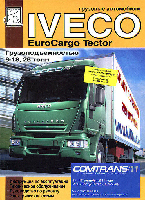 IVECO EUROCARGO TECTOR Пособие по ремонту и эксплуатации