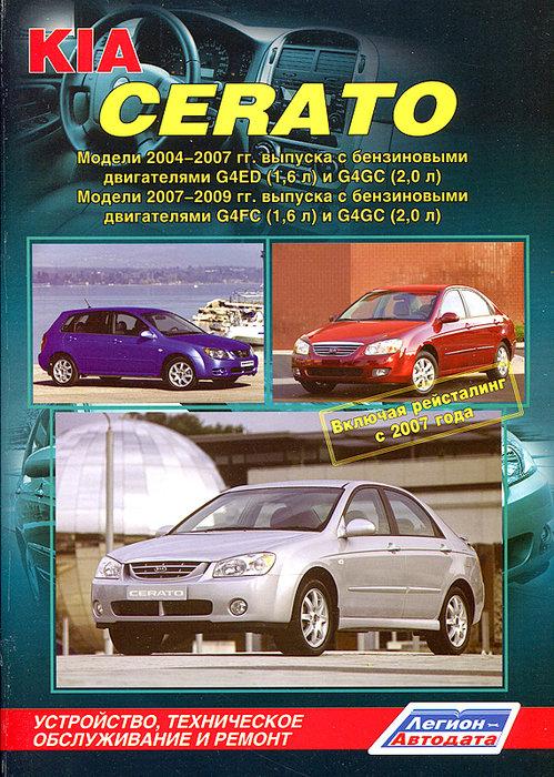 Инструкция KIA CERATO (КИА СЕРАТО) 2004-2009 (включая рестайлинг 2007) бензин Книга по ремонту и эксплуатации
