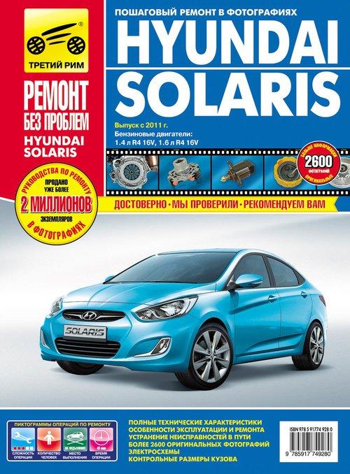 Книга HYUNDAI SOLARIS (Хендай Солярис) с 2011 бензин Руководство по ремонту и эксплуатации цветное в фотографиях