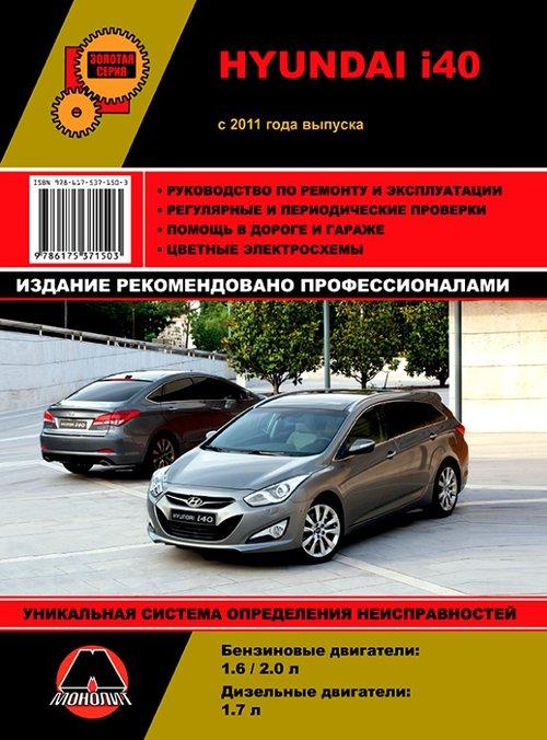 Hyundai I40 c 2011 бензин / дизель Пособие по ремонту и эксплуатации