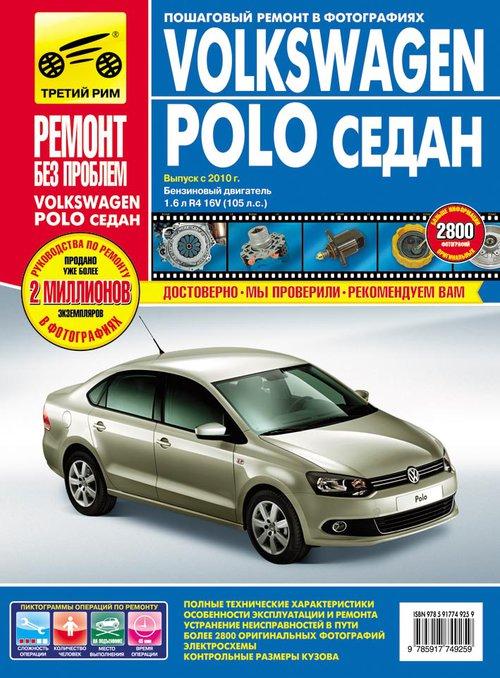 VOLKSWAGEN POLO SEDAN (Фольксваген Поло) с 2010 бензин Книга по ремонту и эксплуатации цветная в фотографиях