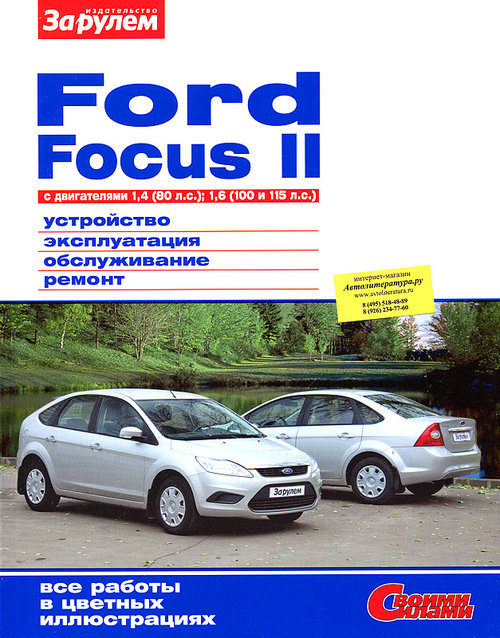 FORD FOCUS II бензин (1,4, 1,6) Пособие по ремонту и эксплуатации цветное