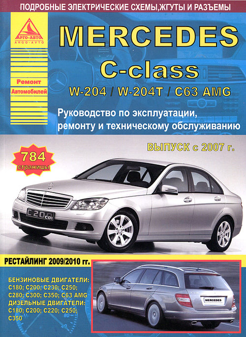 Инструкция MERCEDES-BENZ C класс W204 (Мерседес 204) с 2007 (рестайлинг 2009/2010) бензин / дизель Пособие по ремонту и эксплуатации