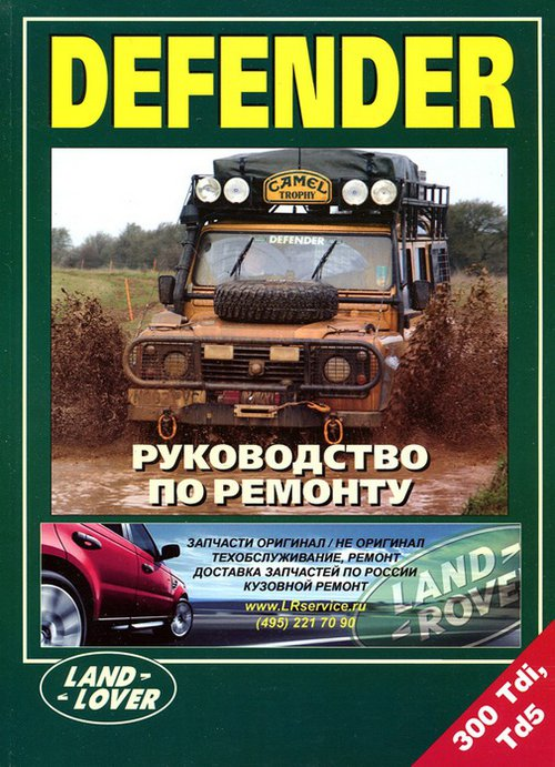 LAND ROVER DEFENDER 90, 110, 130 бензин / дизель Пособие по ремонту и эксплуатации