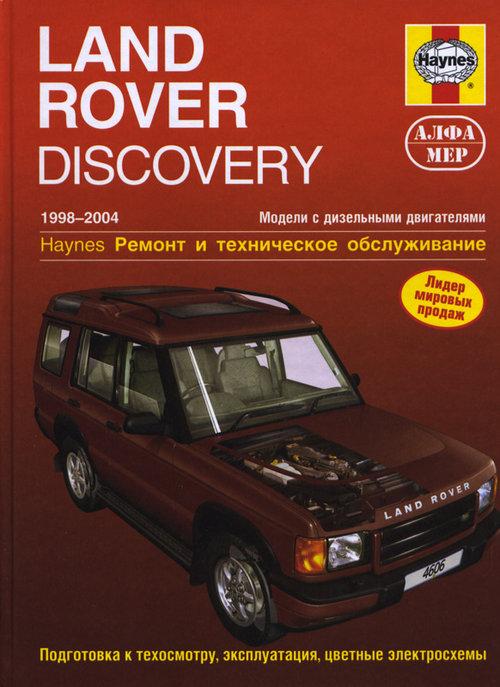 LAND ROVER DISCOVERY II 1998-2004 турбодизель Книга по ремонту и эксплуатации