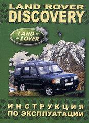 LAND ROVER DISCOVERY I Руководство по эксплуатации и техническому обслуживанию