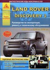 LAND ROVER DISCOVERY III 2004-2009 бензин / дизель Книга по ремонту и эксплуатации