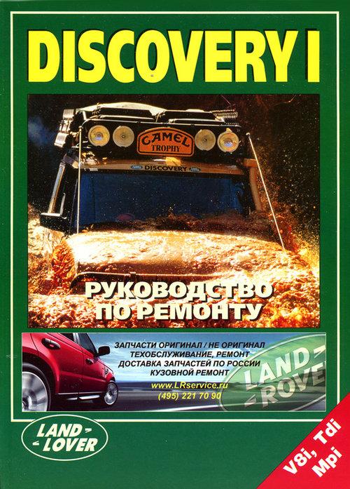 Книга LANDROVER DISCOVERY I  (Ленд Ровер Дискавери 1)  с 1995-1998 г. бензин / дизель Пособие по ремонту и эксплуатации