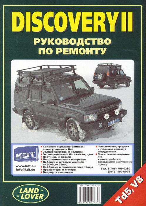 LANDROVER DISCOVERY II  с 1998-2004 г. бензин / дизель Пособие по ремонту и эксплуатации