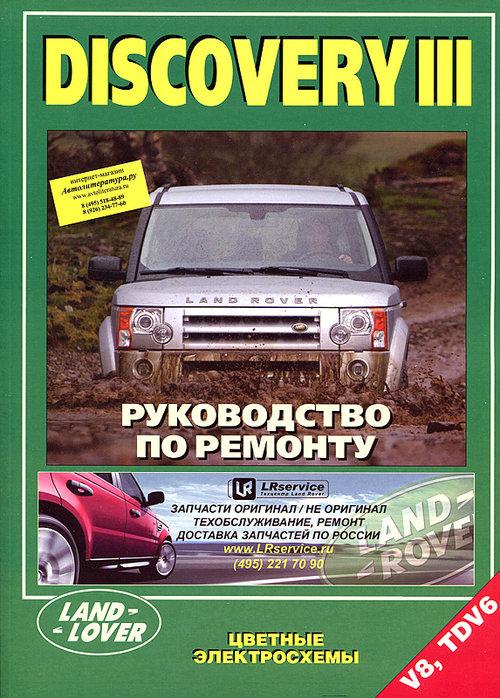 LANDROVER DISCOVERY III с 2004-2009 г. бензин / дизель Пособие по ремонту и эксплуатации