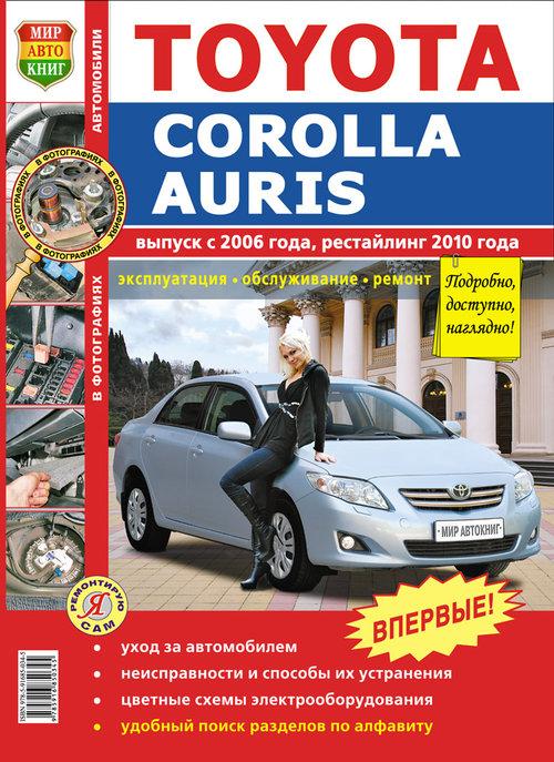 Книга TOYOTA COROLLA / TOYOTA AURIS (Тойота Королла) с 2006 и с 2010 бензин Пособие по ремонту и эксплуатации цветное
